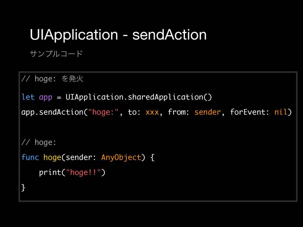 // hoge: ΛൃՐ let app = UIApplication.sharedAppl...
