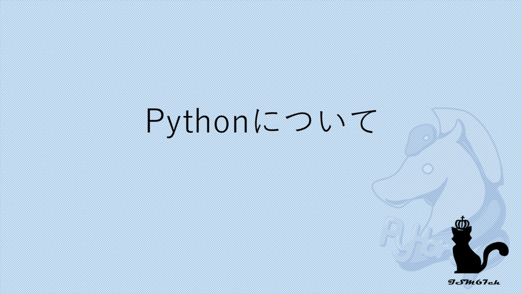 Pythonについて