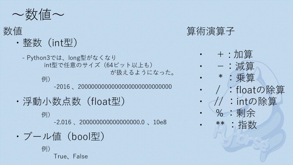 〜数値〜 数値 ・整数(int型) ・浮動⼩数点数(float型) ・ブール値(bool型) ...