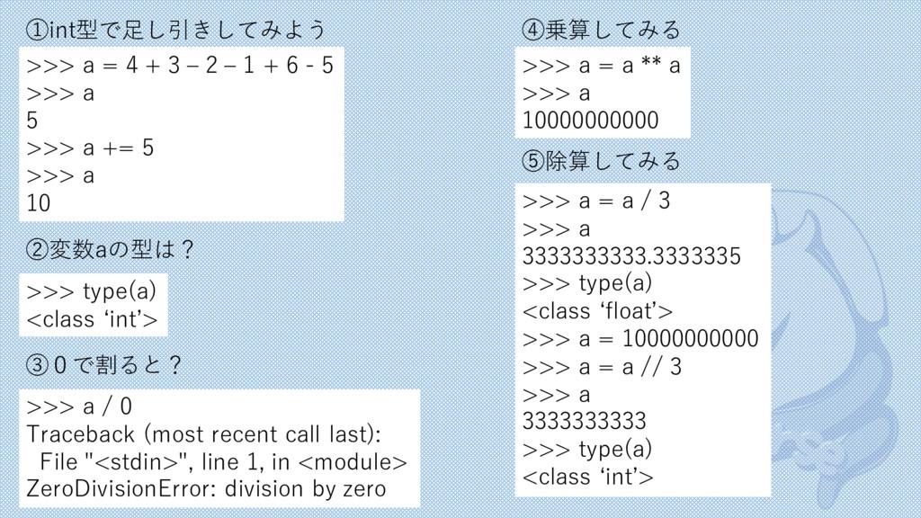 >>> a = 4 + 3 ‒ 2 ‒ 1 + 6 - 5 >>> a 5 >>> a += ...