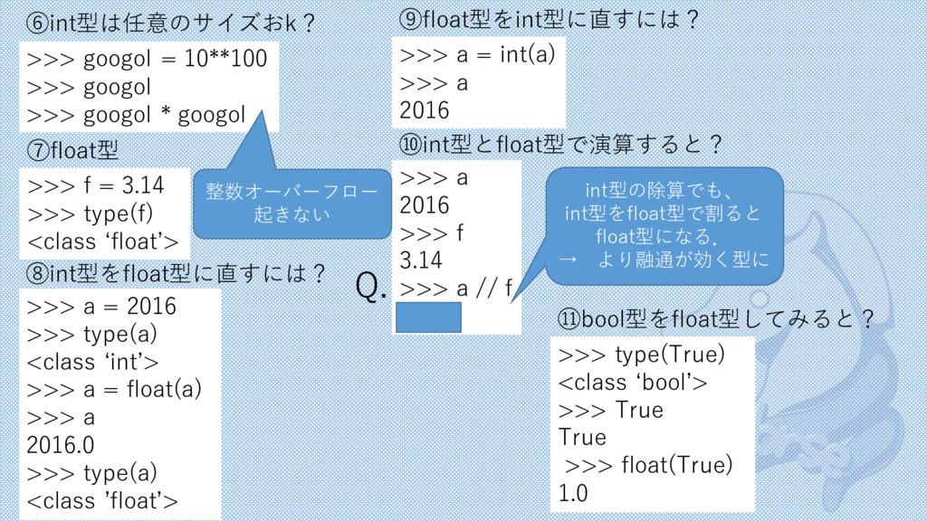>>> googol = 10**100 >>> googol >>> googol * go...