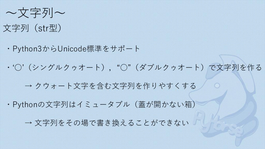 〜⽂字列〜 ⽂字列(str型) ・Python3からUnicode標準をサポート ・ʻ○'(シ...