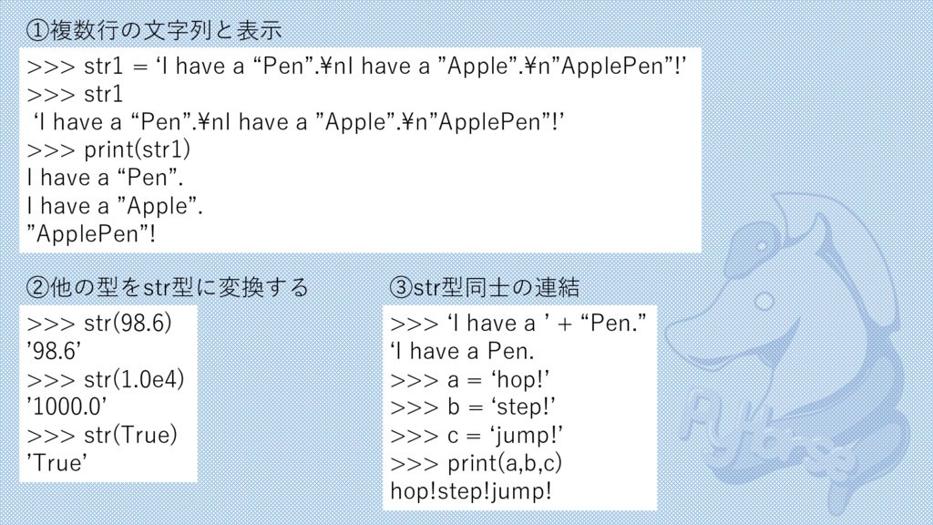 """>>> str1 = ʻI have a """"Pen"""".\nI have a """"Apple"""".\..."""