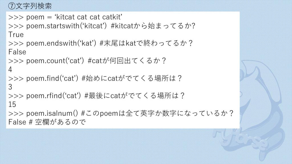 >>> poem = ʻkitcat cat cat catkit' >>> poem.sta...