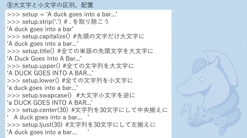 >>> setup = ʻA duck goes into a bar...' >>> set...