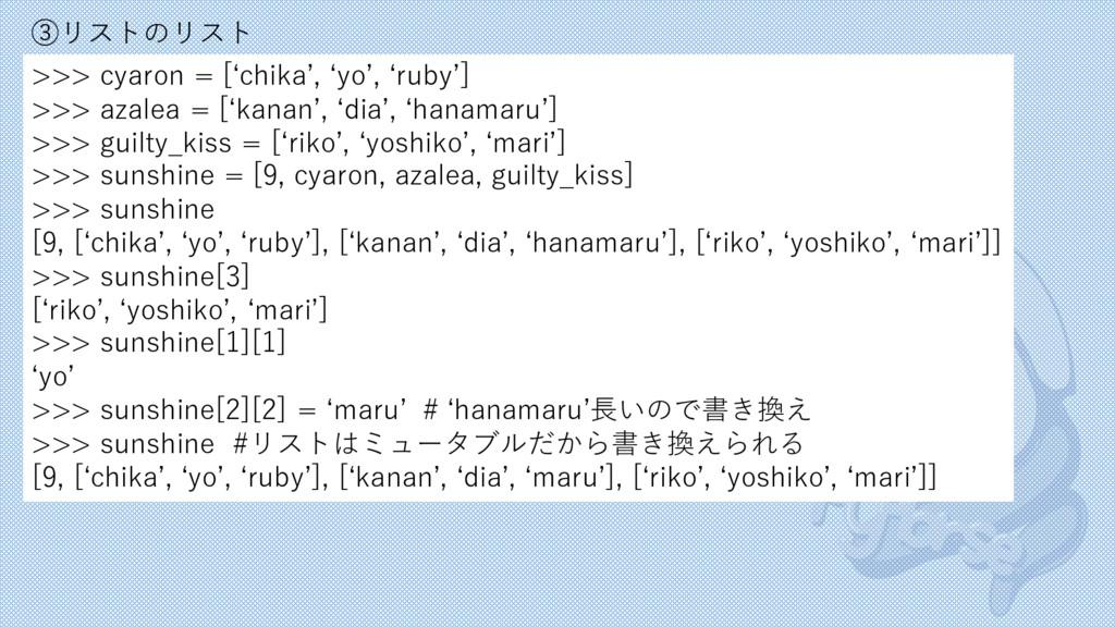 >>> cyaron = [ʻchika', ʻyo', ʻruby'] >>> azalea...