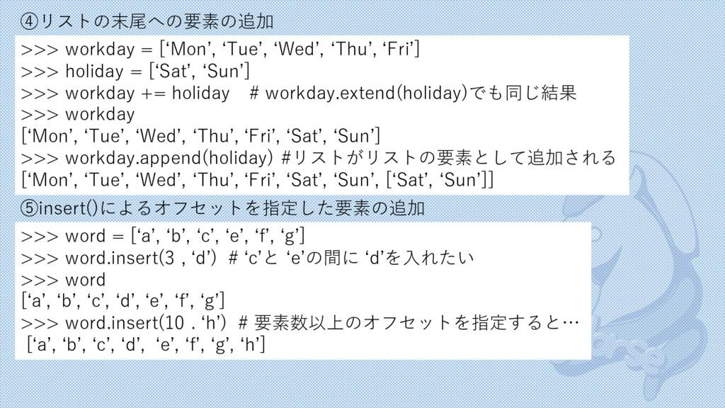 >>> workday = [ʻMon', ʻTue', ʻWed', ʻThu', ʻFri...