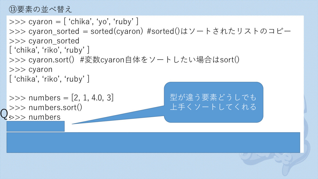 >>> cyaron = [ ʻchika', ʻyo', ʻruby' ] >>> cyar...