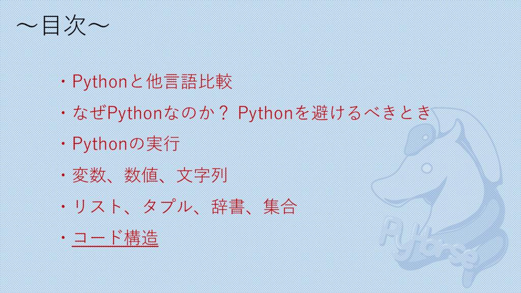 〜⽬次〜 ・Pythonと他⾔語⽐較 ・なぜPythonなのか? Pythonを避けるべきとき...