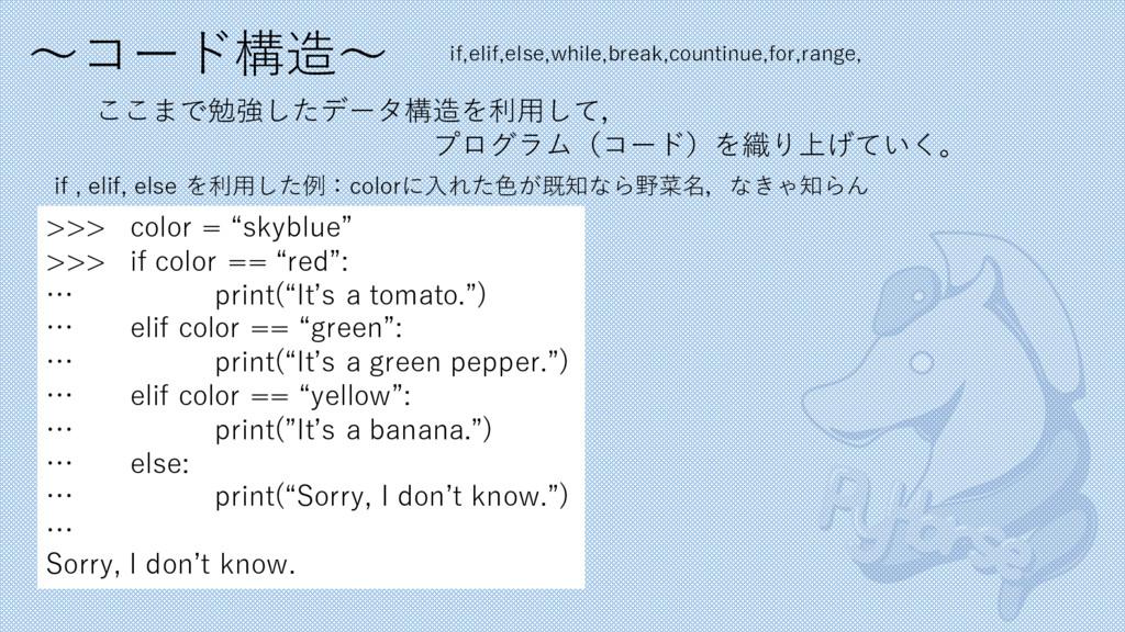 〜コード構造〜 if,elif,else,while,break,countinue,for,...