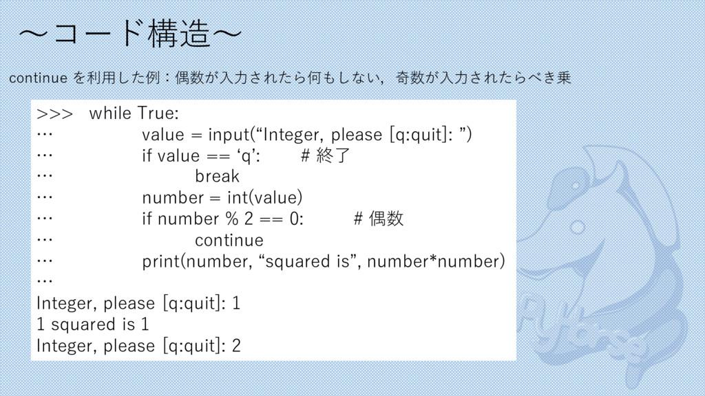 〜コード構造〜 continue を利⽤した例:偶数が⼊⼒されたら何もしない,奇数が⼊⼒された...