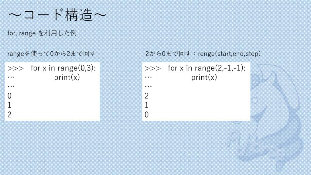 〜コード構造〜 for, range を利⽤した例 >>> for x in range(0,...