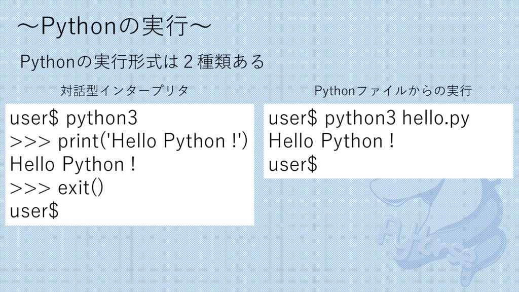 〜Pythonの実⾏〜 Pythonの実⾏形式は2種類ある 対話型インタープリタ Python...