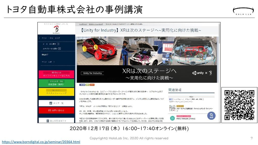 トヨタ自動車株式会社の事例講演 Copyright© HoloLab Inc. 2020 Al...