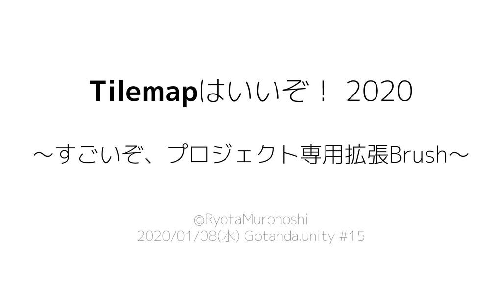 Tilemapはいいぞ! 2020 〜すごいぞ、プロジェクト専用拡張Brush〜 @Ryota...
