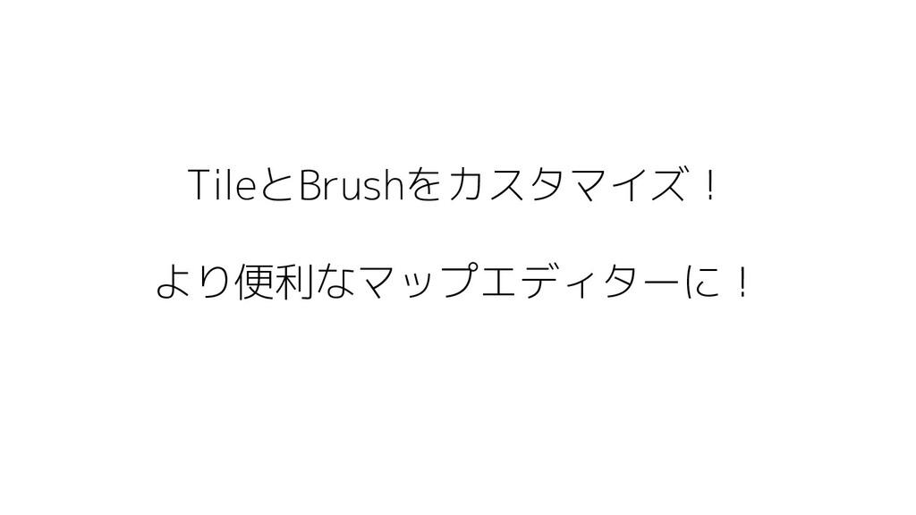 TileとBrushをカスタマイズ! より便利なマップエディターに!