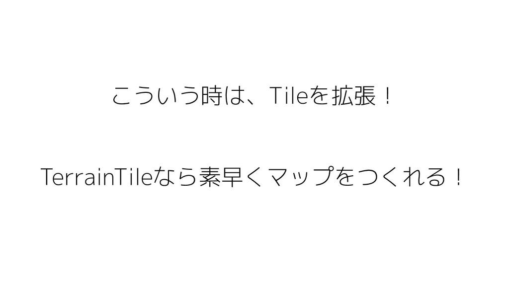 こういう時は、Tileを拡張! TerrainTileなら素早くマップをつくれる!