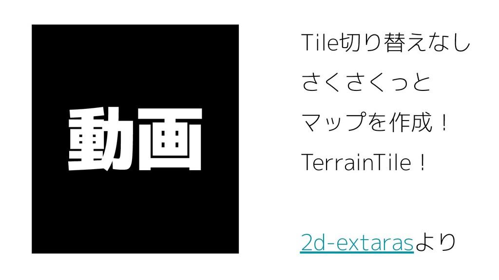 Tile切り替えなし さくさくっと マップを作成! TerrainTile! 2d-extar...