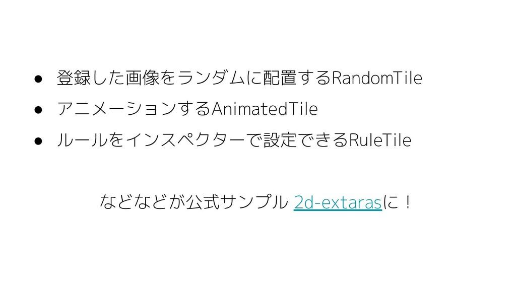 ● 登録した画像をランダムに配置するRandomTile ● アニメーションするAnimate...