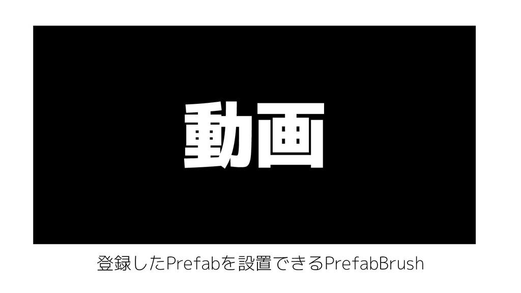 登録したPrefabを設置できるPrefabBrush 動画