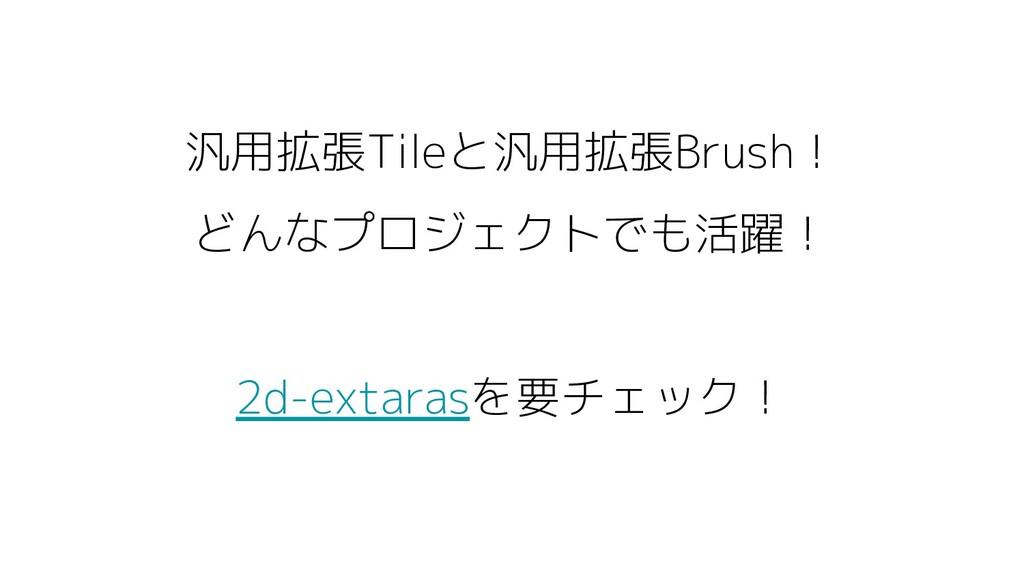 汎用拡張Tileと汎用拡張Brush! どんなプロジェクトでも活躍! 2d-extarasを要...