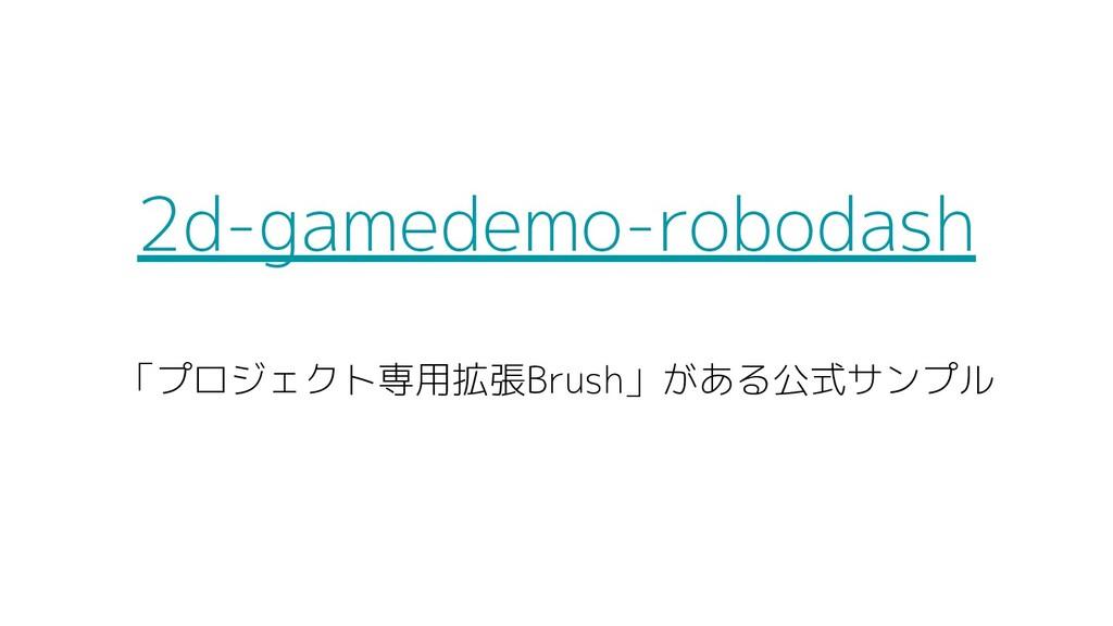 2d-gamedemo-robodash 「プロジェクト専用拡張Brush」がある公式サンプル