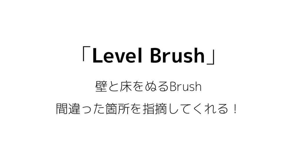 「Level Brush」 壁と床をぬるBrush 間違った箇所を指摘してくれる!