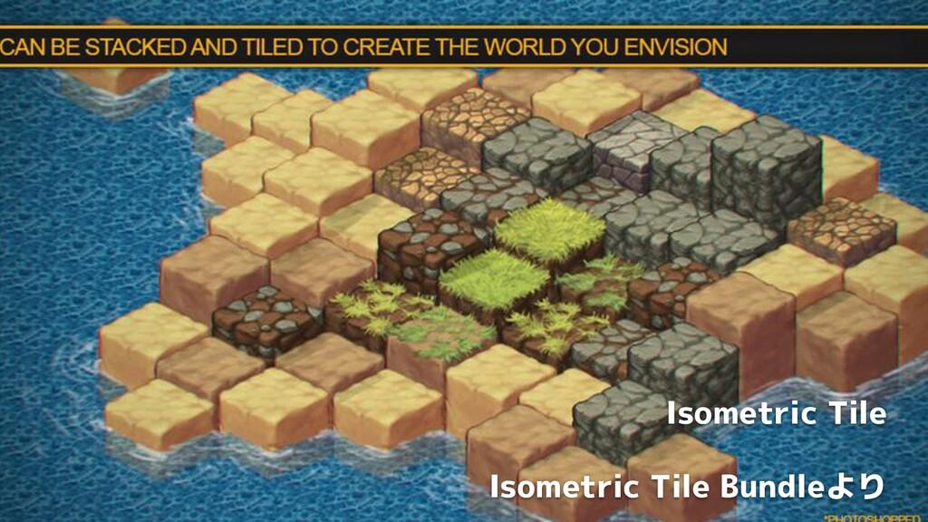 Unity公式ブログより Isometric Tile Isometric Tile Bund...