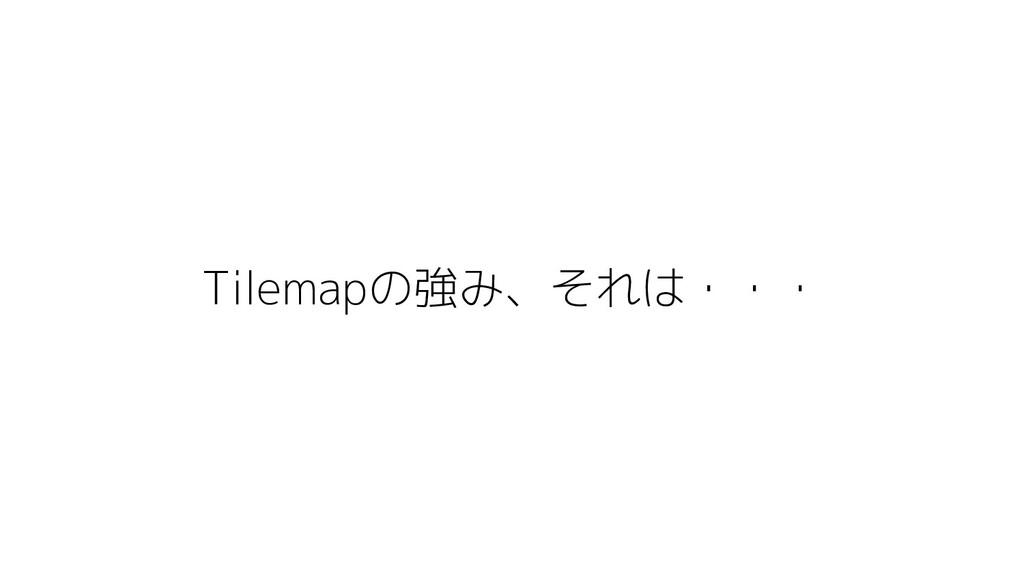 Tilemapの強み、それは・・・