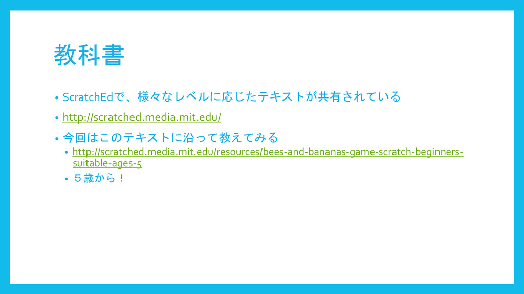 教科書  • ScratchEdで、様々なレベルに応じたテキストが共有されている ...