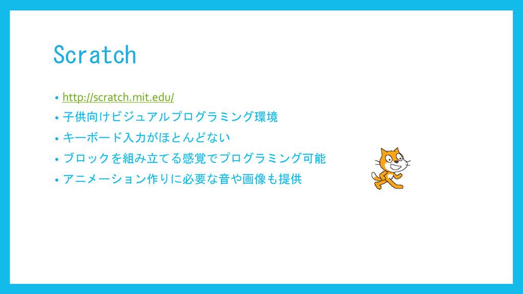 Scratch  • http://scratch.mit.edu/  • 子供向...