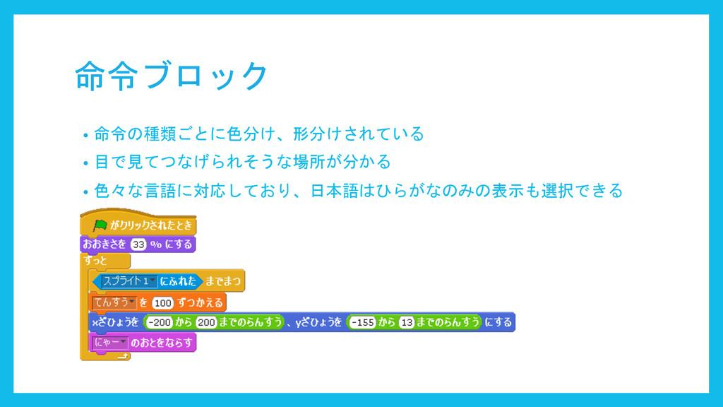 命令ブロック  • 命令の種類ごとに色分け、形分けされている  • 目で見てつな...