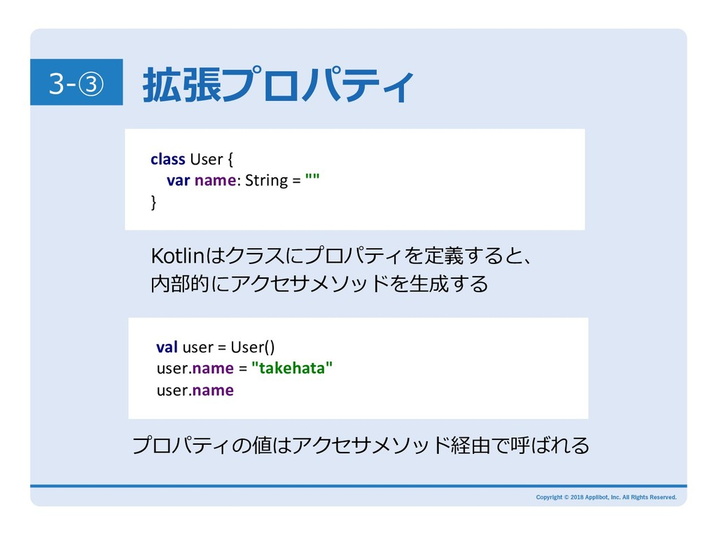 拡張プロパティ 3-③ Kotlinはクラスにプロパティを定義すると、 内部的にアクセサメソッ...