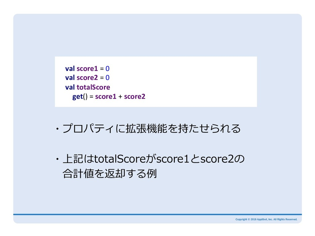 ・プロパティに拡張機能を持たせられる ・上記はtotalScoreがscore1とscore2...