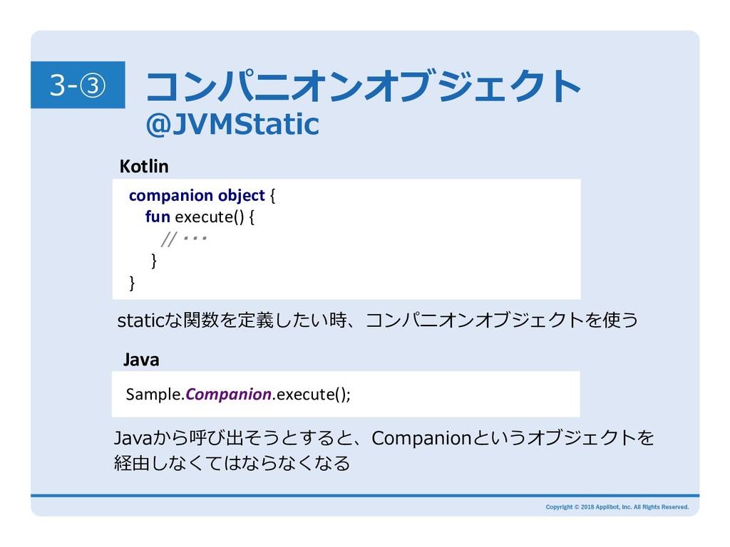 コンパニオンオブジェクト 3-③ Javaから呼び出そうとすると、Companionというオブ...