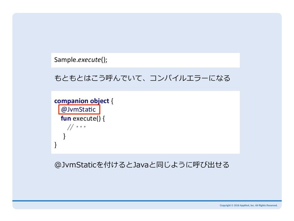 Sample.execute(); もともとはこう呼んでいて、コンパイルエラーになる comp...