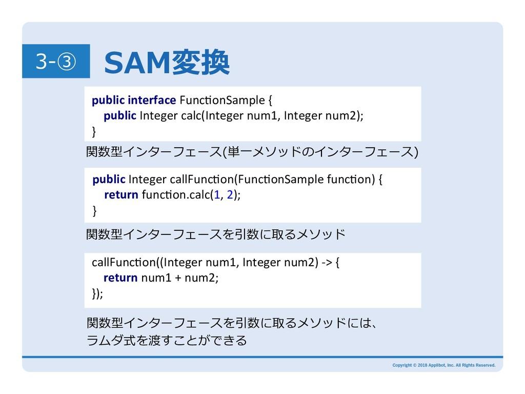 SAM変換 3-③ 関数型インターフェースを引数に取るメソッドには、 ラムダ式を渡すことができ...