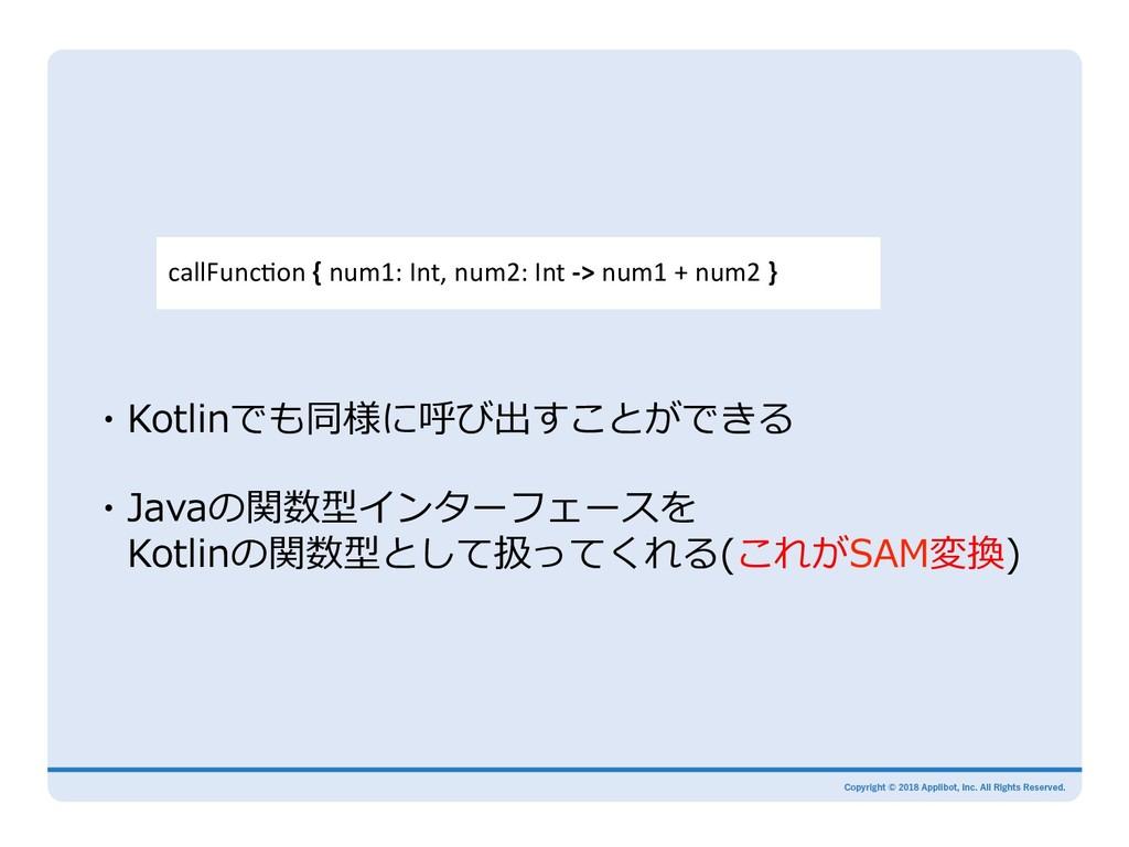 callFuncJon { num1: Int, num2: Int -> num1 + nu...