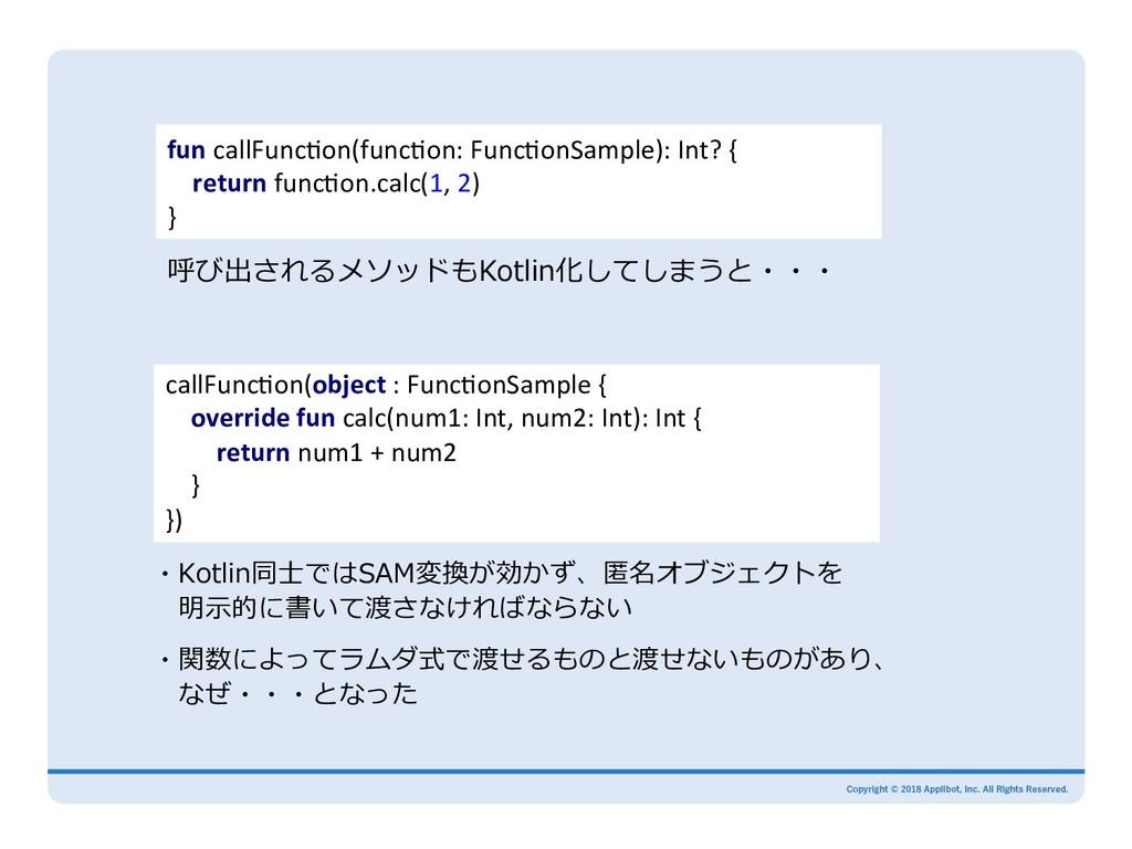 ・Kotlin同⼠ではSAM変換が効かず、匿名オブジェクトを 明⽰的に書いて渡さなければなら...