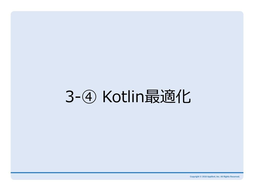 3-④ Kotlin最適化