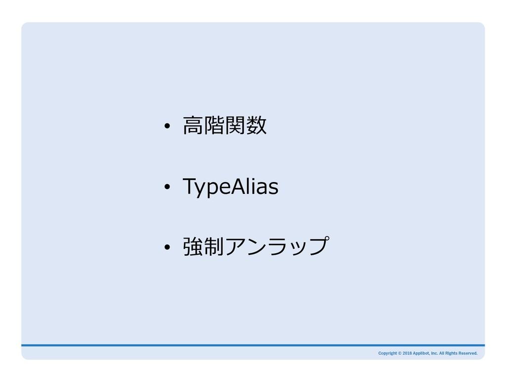 • ⾼階関数 • TypeAlias • 強制アンラップ