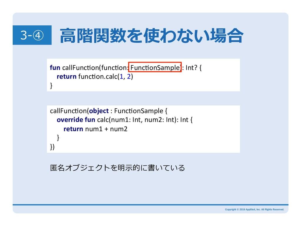 ⾼階関数を使わない場合 3-④ fun callFuncJon(funcJon: FuncJo...