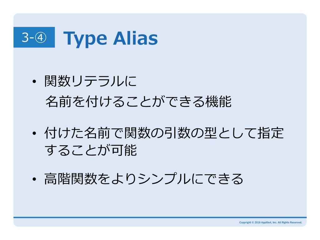 Type Alias • 関数リテラルに 名前を付けることができる機能 • 付けた名前で...