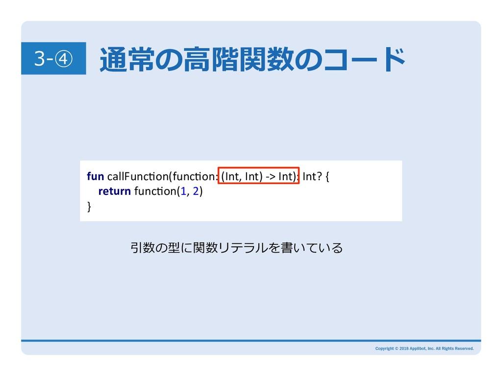 通常の⾼階関数のコード 3-④ fun callFuncJon(funcJon: (Int, ...