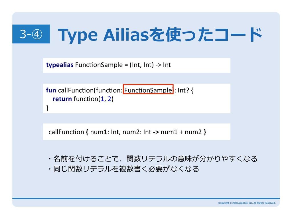 Type Ailiasを使ったコード 3-④ typealias FuncJonSample ...