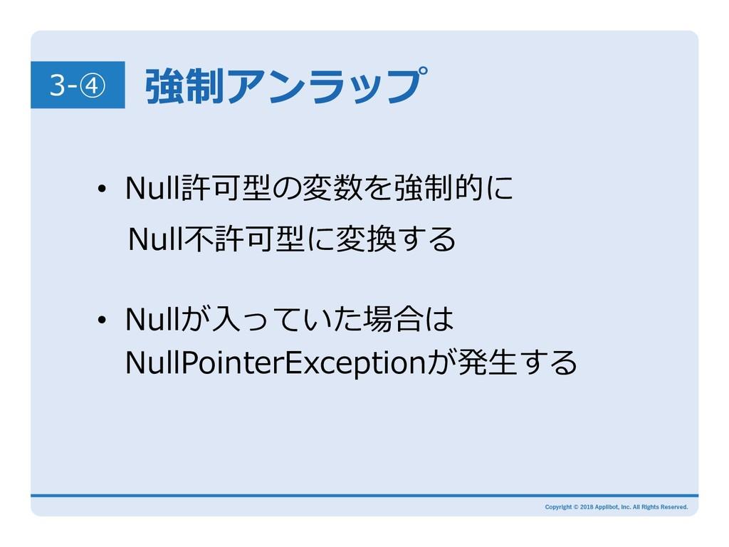 強制アンラップ • Null許可型の変数を強制的に Null不許可型に変換する 3-④ •...