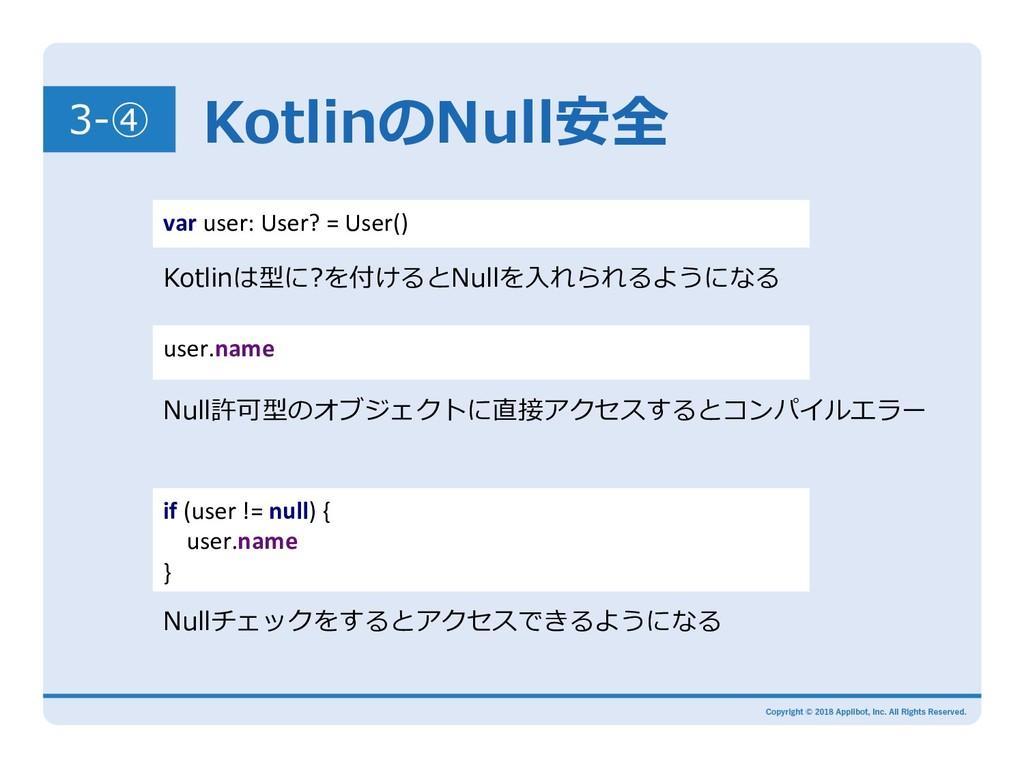 KotlinのNull安全 3-④ var user: User? = User() user...