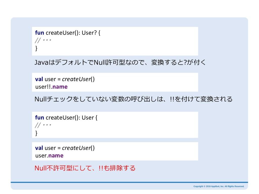 fun createUser(): User? { // ・・・ } val user = ...