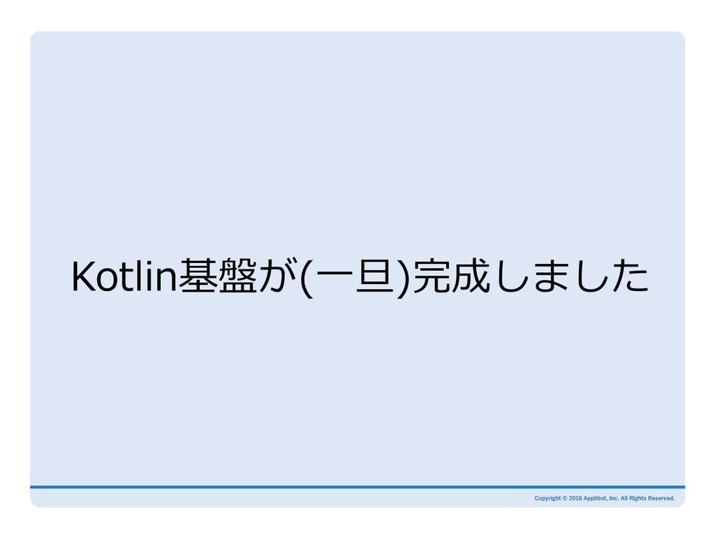 Kotlin基盤が(⼀旦)完成しました