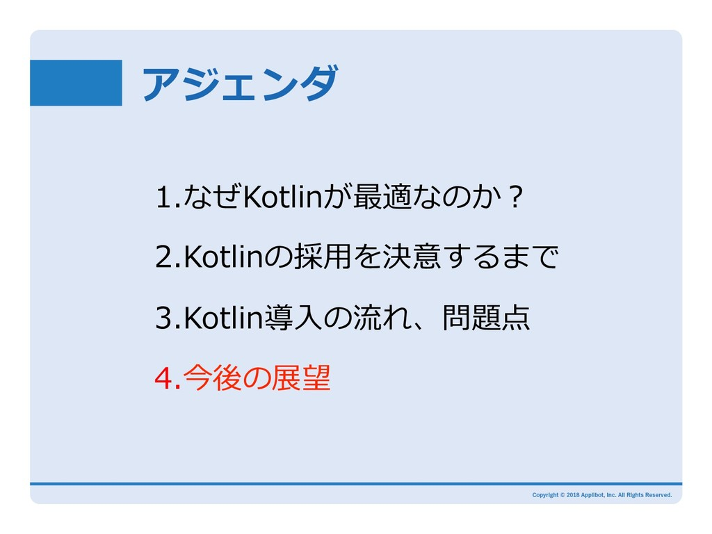 アジェンダ 1.なぜKotlinが最適なのか? 2.Kotlinの採⽤を決意するまで 3.Ko...